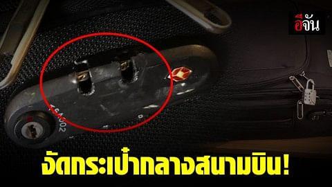 อุทาหรณ์นักเดินทาง เมื่อรหัสล็อคกระเป๋าไม่ปลอดภัยอีกต่อไป หนุ่มโพสต์ถูกงัดกระเป๋าเดินทางของและเสื้อผ้าในกระเป๋าหายวับ