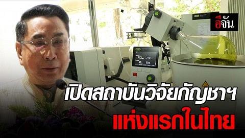 คณะเภสัชฯ ม.รังสิต เปิดสถาบันวิจัยกัญชาฯ แห่งแรกในไทย เผย ค้นพบ CBN ยับยั้งเซลล์มะเร็งปอด