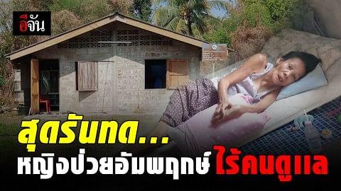 หญิงวัย 67 ปี ป่วยอัมพฤกษ์ อยู่ตัวคนเดียว ชาวบ้านร้องขอหน่วยงาน ช่วยเหลือ