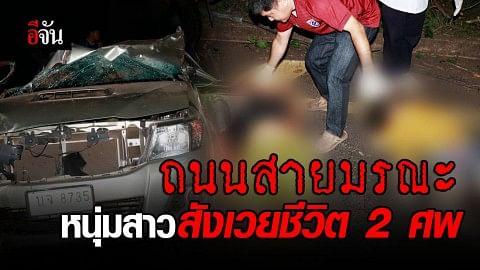 หนุ่มขับกระบะกลับจากฉลองวันเกิดเพื่อน เสียหลักชนเสาไฟร่างอัดก๊อปปี้คาซากรถดับ 2 ศพ