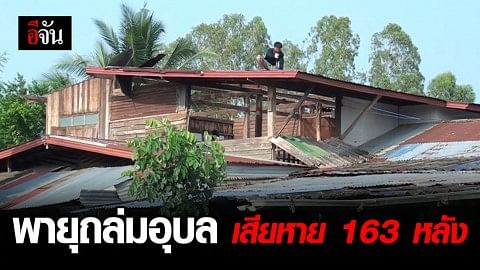 พายุฤดูร้อนพัดถล่ม จ.อุบลฯ บ้าน-โรงเรียนเสียหายยับ 163 หลัง