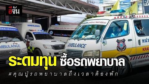 มูลนิธิกระบี่พิทักษ์ประชา ระดมทุนซื้อรถพยาบาล... จัดโครงการน้ำใจจากแฟนเพจเพื่อรถพยาบาล