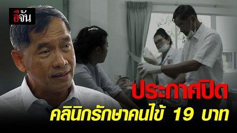 พล.ต.ท.คำรณวิทย์ ประกาศปิดคลินิกแพทย์แผนไทย รักษาคนไข้ 19 บาท