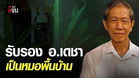 สธ.สุพรรณบุรี รับรอง อาจารย์เดชา เป็นหมอพื้นบ้าน - ลุ้นน้ำมันกัญชา เป็นตำรับยาแผนไทย