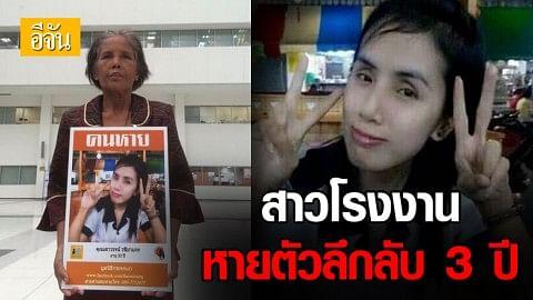 สาวโรงงานหายตัวลึกลับเกือบ 3 ปี ครอบครัววอนช่วยตามหา
