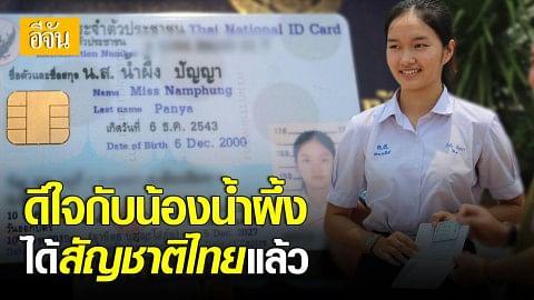 น้องน้ำผึ้ง เด็กไร้สัญชาติ ได้รับรองสัญชาติไทย เป็นตัวแทนคนทั้งชาติแข่งขันโครงงานวิทย์ฯ โลก