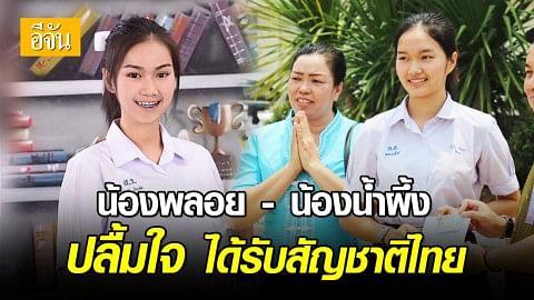 น้องพลอย - น้องน้ำผึ้ง เฮ! ได้สัญชาติไทยแล้ว พร้อมลุยร่วมแข่งวิทย์ฯ โลก