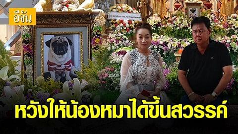 เศรษฐีเมืองกาญจน์ จัดงานศพให้สุนัขแสนรัก - ควักอีก 5 ล้านบริจาค หวังผลบุญพาน้องหมาขึ้นสวรรค์