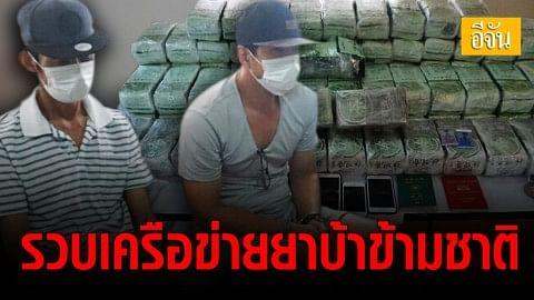 รวบเครือข่ายยาบ้าข้ามชาติ คาบ้านเช่าย่านปทุมธานี พร้อมยึดยาเค 162 กก.