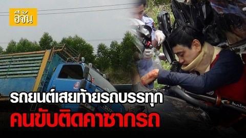 รถยนต์พุ่งชนท้ายบรรทุก 6 ล้อ  - คนขับติดคาซากรถ บาดเจ็บ 4 ราย