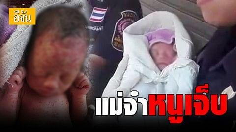 พบทารกน้อยเพศหญิง ถูกทิ้งในซอยคุ้มเกล้า 21 ย่านฉลองกรุง สภาพผื่นเต็มตัวจากยุงรุมกัด