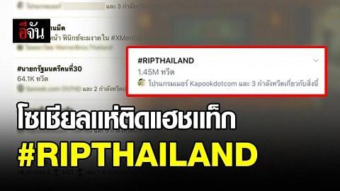 ชาวโซเซียล แห่ติดแฮชแท็ก  #RIPTHAILAND  ทวิตดุเดือด