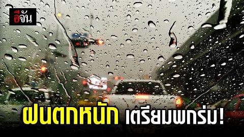 กรมอุตุฯ เตือน 7-11 มิ.ย. เตรียมรับมือฝนตกหนักในหลายพื้นที่
