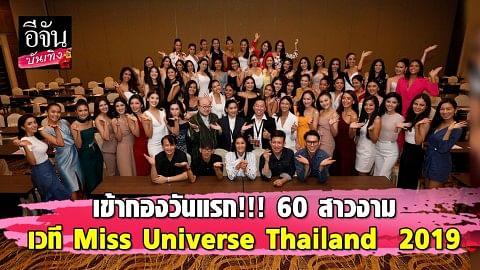 เข้ากองวันแรก!!! 60 สาวงาม เวที Miss Universe Thailand 2019