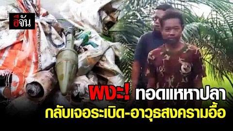 ชาวบ้าน ศรีสะเกษผงะ! ทอดแหหาปลาในลำห้วย กลับเจอระเบิด - อาวุธสงครามบรรจุกระสอบทิ้งในน้ำอื้อ