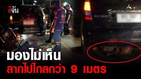 รถเก๋งชนคนนอนบนถนน ลากไปกว่า 9 เมตร จนเสียชีวิต