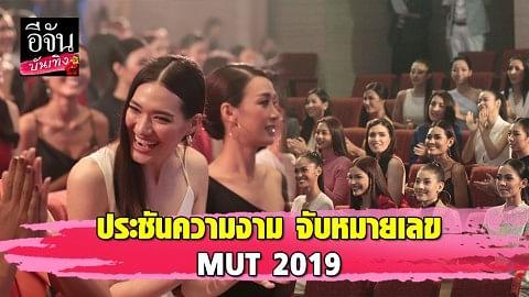 ประชันความงาม จับหมายเลข MUT 2019