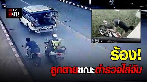 ร้องอีจัน! ลูกชายตายหลังถูกตำรวจจราจรไล่จับจนเกิดอุบัติเหตุ คดีผ่านปีกว่า ไร้การเหลียวแล!!!
