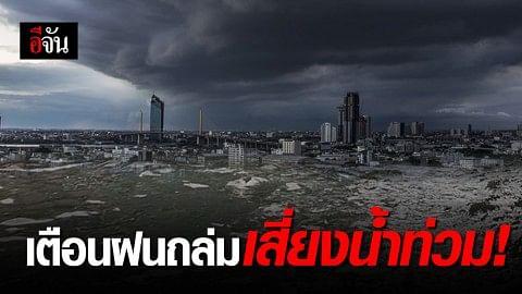 กรมอุตุฯ เตือนฝนตกหนัก คลื่นลมแรง จนถึงวันที่ 29 มิ.ย. 2562