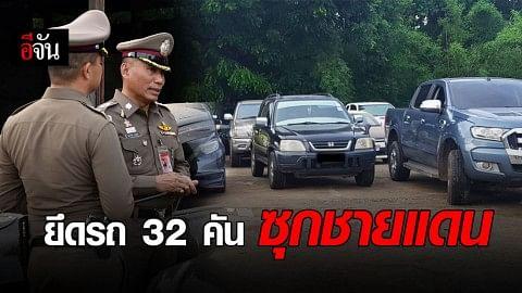 เจ้าหน้าที่สนธิกำลังเข้าอายัดรถยนต์ 32 คัน ซุกโกดังโรงสีเก่าชายแดนไทย-เขมร