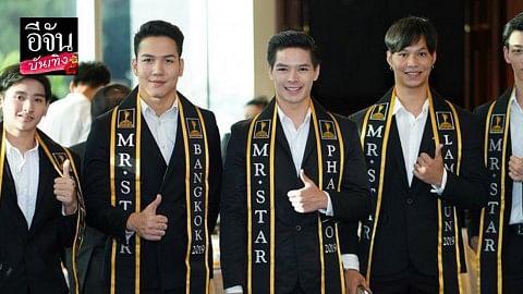 แก่งกระจาน น้ำกระจาย ดับร้อนกับหนุ่มหล่อ. Mister Star Thailand 2019