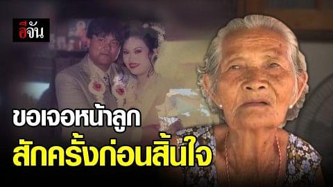 คุณยายวัย 80 ปี ประกาศตามหาลูกสาว หลังไปอยู่ต่างประเทศและไม่เคยกลับมาอีกเลย