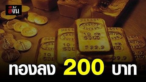 ราคาทองวันนี้ ปรับลง 200 บาท ทองรูปพรรณขาย 21,050 บาท
