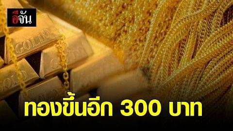 ราคาทองไม่คงที่ ขึ้นลง ทุกวัน วันนี้ขึ้นอีก 300 บาท