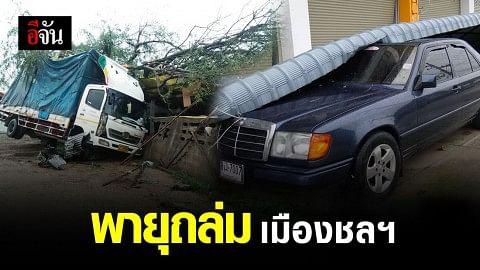 พายุพัดถล่ม อ.พนัสนิคม ชลบุรี ต้นไม้โค่น เสาไฟล้ม บ้านเรื่อนพังยับ
