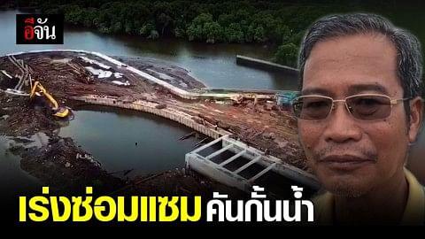 จนท.ชลหารพิจิตร เร่งซ่อมคันดินกั้นน้ำเค็ม หลังพังจนน้ำทะเลทะลักท่วมบ้าน ปชช.เสียหายกว่า 60หลังคาเรือน