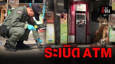 คนร้ายวางระเบิดตู้ ATM หน้าห้างโลตัส ขลุง