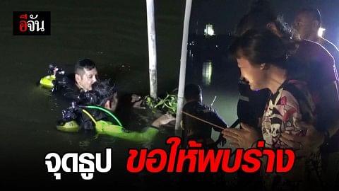 หนุ่มวิศวกร โดดแม่น้ำเจ้าพระยา กู้ภัยยังหาไม่พบ - แฟนสาวจุดธูป ขอให้พบร่าง
