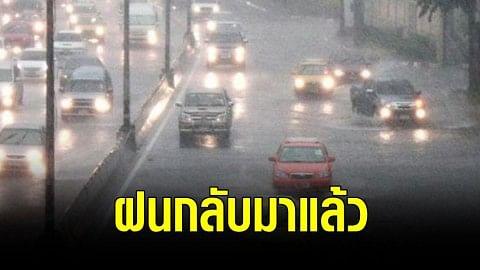 กรมอุตุฯ ประกาศ 8 - 13 ก.ค. นี้ ภาคใต้ฝนตกหนัก