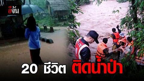 เร่งช่วย 20 ชีวิต ครู-นักเรียน ติดหมู่บ้าน หลังน้ำป่าหลาก ปิดเส้นทางเข้าออกหมู่บ้าน