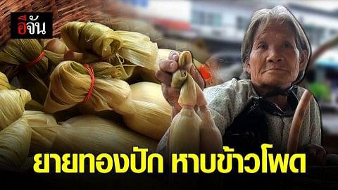 ยายทองปัก ตำนานหาบข้าวโพดกว่า 50 ปี ขอสู้เพื่อหลาน ได้มีการศึกษา