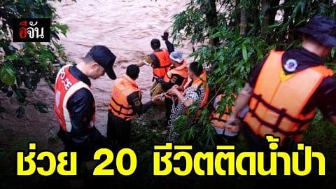 ช่วยได้แล้ว! 20 ชีวิต ติดน้ำป่า บ้านบอรูโค๊ะ