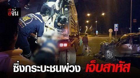 นาทีชีวิต เจ้าหน้าที่กู้ภัยเร่งช่วยหนุ่มซิ่งรถกระบะชนท้ายรถบรรทุกพ่วง บาดเจ็บสาหัส คาดสาเหตุมาจากหลับใน