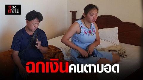 2 ผัวเมียตาบอด ตระเวนร้องเพลงเก็บเงินนานหลายปี สุดท้ายโดนโจรฉกหมดเกลี้ยง