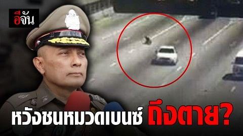 รอง ผบ.ตร. ตรวจทางด่วนธัญะ - จำลองเหตุการณ์ ชี้ BMW พุ่งชนแล้วหนี ส่อเจตนาถึงชีวิต