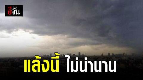 อุตุฯ ให้ความหวัง! แล้งนี้ ไม่น่านาน ประกาศ สิงหา – กันยานี้ ฝนเพิ่มขึ้นชัดเจน