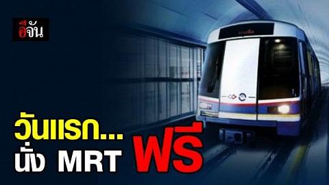 รฟม.ให้นั่ง MRT สายสีน้ำเงิน ฟรี เริ่ม 29 ก.ค.62 วันเเรก
