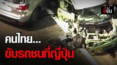 คนไทยถูกจับที่ญี่ปุ่น เหตุขับรถชน 4 คันรวด