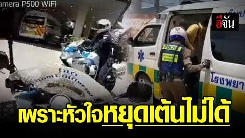 นาทีนำหัวใจส่งโรงพยาบาล อีกภารกิจสำคัญของตำรวจจราจรโครงการพระราชดำริ ช่วยผู้ป่วยผ่าตัดเปลี่ยนหัวใจเร่งด่วน