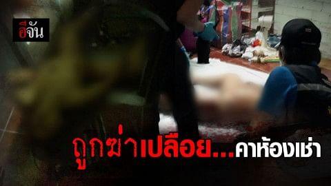 หญิงวัยกลางคน ถูกฆาตกรรมนอนเปลือยเสียชีวิตในห้องเช่า