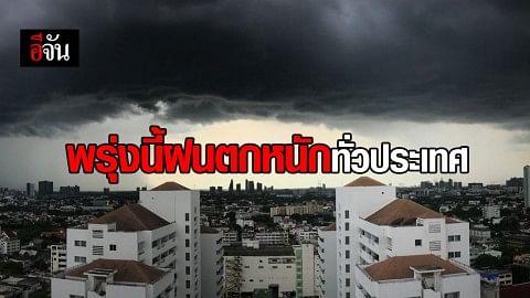 กรมอุตุฯ ประกาศ 30 ก.ค.62 ฝนตกหนักขึ้นทั่วประเทศ
