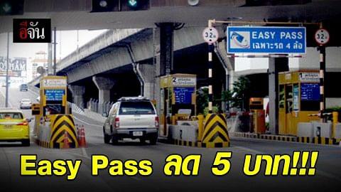 การทางพิเศษฯ ลดค่าทางด่วน Easy Pass 5 บาท 'ด่านดาวคะนอง-ประชาชื่น'
