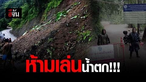 15 อุทยานแห่งชาติในเชียงใหม่-แม่ฮ่องสอน เฝ้าระวังน้ำป่าทะลัก สั่งห้าม นทท. เล่นน้ำตก