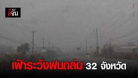 กรมอุตุฯ เตือนเฝ้าระวังฝนถล่ม ขอให้ระวังอันตราย