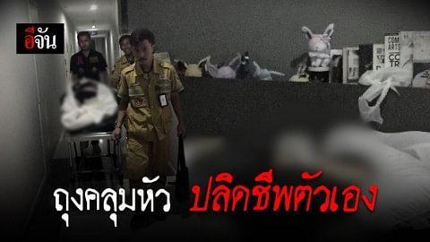 หนุ่มป่วยซึมเศร้า ใช้ถุงคลุมหัว ฆ่าตัวตายในคอนโด