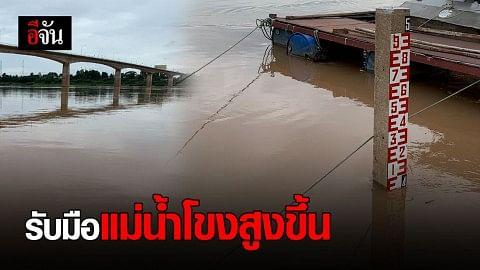 ชาวหนองคายเตรียมรับมือ ฝนตกต่อเนื่อง คาดแม่น้ำโขงสูงขึ้นกว่า 1 เมตร
